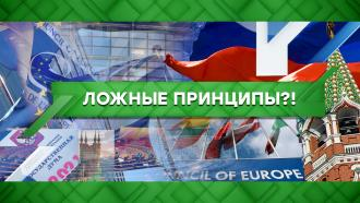 Выпуск от 1 июля 2021 года.Ложные принципы?!НТВ.Ru: новости, видео, программы телеканала НТВ