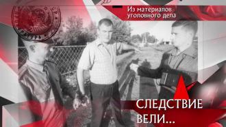 Выпуск от 4июля 2021года.«Криминальное трио».НТВ.Ru: новости, видео, программы телеканала НТВ