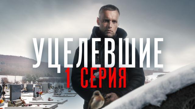 1серия.сериалы.НТВ.Ru: новости, видео, программы телеканала НТВ