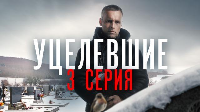Остросюжетный сериал «Уцелевшие».НТВ.Ru: новости, видео, программы телеканала НТВ