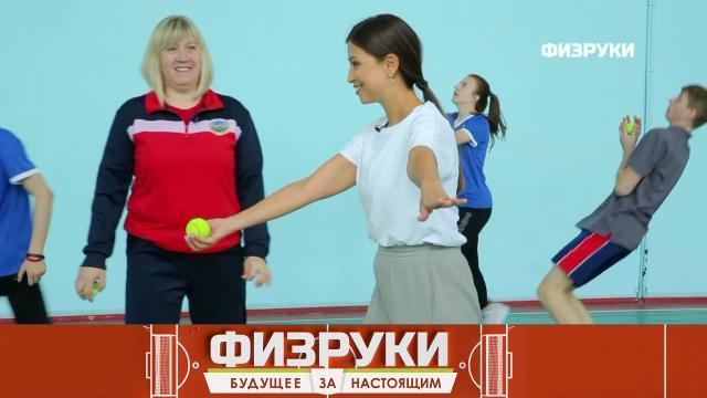 Физруки. Будущее за настоящим.НТВ.Ru: новости, видео, программы телеканала НТВ
