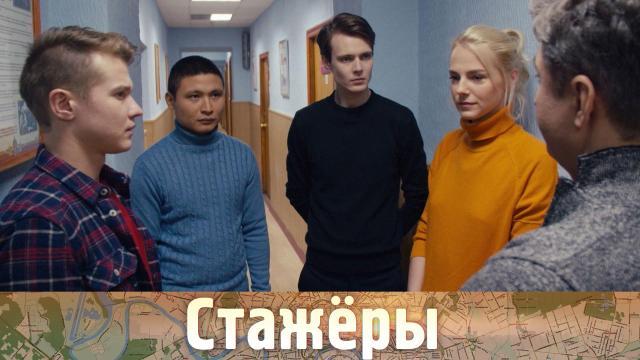Премьера. Детективный сериал «Стажеры»— с17июля в18:00.НТВ.Ru: новости, видео, программы телеканала НТВ