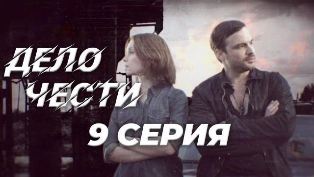 Сериал «Дело чести».НТВ.Ru: новости, видео, программы телеканала НТВ
