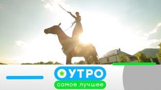 14 июля 2021 года.14 июля 2021 года.НТВ.Ru: новости, видео, программы телеканала НТВ