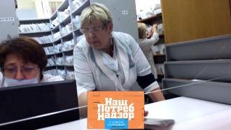 «Серые» схемы врачей вгосполиклиниках ипроверка острого перца— ввоскресенье в«НашПотребНадзоре»