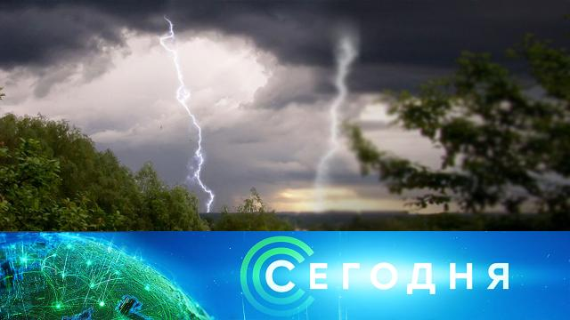 28 июля 2021 года. 10:00.28 июля 2021 года. 10:00.НТВ.Ru: новости, видео, программы телеканала НТВ