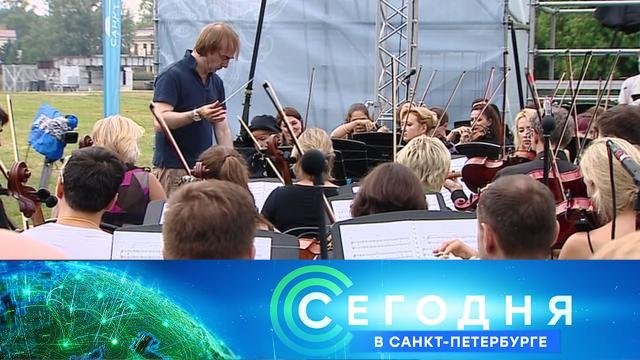 28 июня 2021 года. 19:20.28 июня 2021 года. 19:20.НТВ.Ru: новости, видео, программы телеканала НТВ