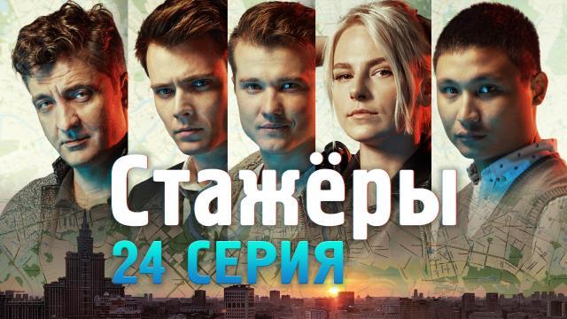 Детективный сериал «Стажеры».НТВ.Ru: новости, видео, программы телеканала НТВ