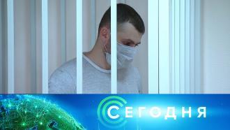 2 августа 2021 года. 16:00.2 августа 2021 года. 16:00.НТВ.Ru: новости, видео, программы телеканала НТВ