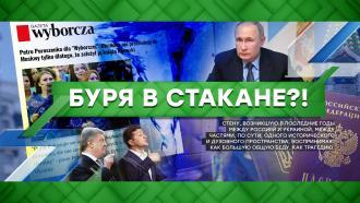 Выпуск от 2августа 2021года.Буря встакане?!НТВ.Ru: новости, видео, программы телеканала НТВ