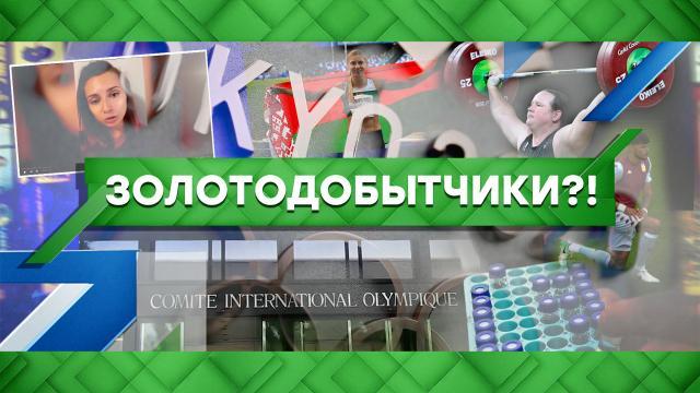 Выпуск от 3августа 2021года.Золотодобытчики?!НТВ.Ru: новости, видео, программы телеканала НТВ