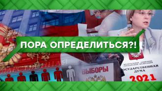 Выпуск от 5 августа 2021 года.Пора определиться?!НТВ.Ru: новости, видео, программы телеканала НТВ