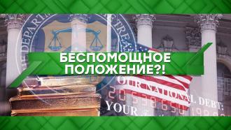 Выпуск от 6 августа 2021 года.Беспомощное положение?!НТВ.Ru: новости, видео, программы телеканала НТВ