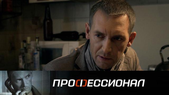 Объявленный предателем разведчик вернется, чтобы восстановить свое честное имя. «Профессионал»— спонедельника на НТВ.НТВ.Ru: новости, видео, программы телеканала НТВ