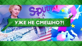Выпуск от 11 августа 2021 года.Уже не смешно?!НТВ.Ru: новости, видео, программы телеканала НТВ