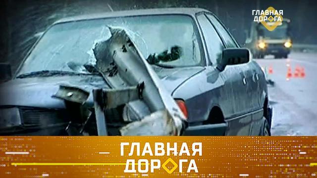 Дайджест от 14августа 2021года.Отбойник-убийца, тест-драйв Nissan Qashqai и автопутешествие в Крым.НТВ.Ru: новости, видео, программы телеканала НТВ