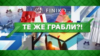 Выпуск от 13 августа 2021 года.Теже грабли?!НТВ.Ru: новости, видео, программы телеканала НТВ