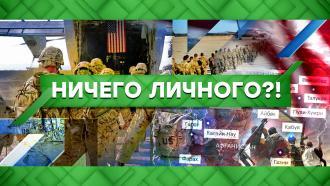 Выпуск от 17 августа2021 года.Ничего личного?!НТВ.Ru: новости, видео, программы телеканала НТВ
