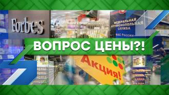 Выпуск от 18августа 2021года.Вопрос цены?!НТВ.Ru: новости, видео, программы телеканала НТВ