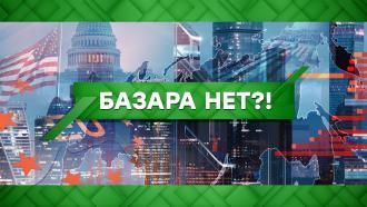Выпуск от 19августа 2021года.Базара нет?!НТВ.Ru: новости, видео, программы телеканала НТВ