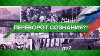 Выпуск от 20 августа 2021 года.Переворот сознания?!НТВ.Ru: новости, видео, программы телеканала НТВ