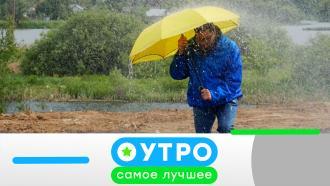 26 августа 2021 года.26 августа 2021 года.НТВ.Ru: новости, видео, программы телеканала НТВ