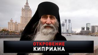«Откровение Киприана».«Откровение Киприана».НТВ.Ru: новости, видео, программы телеканала НТВ