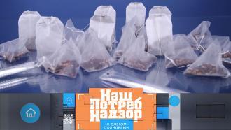Выпуск от 29августа 2021года.Пластик в чайных пакетиках, тайные добавки из фекалий ивыбор творога.НТВ.Ru: новости, видео, программы телеканала НТВ