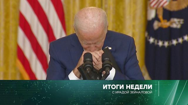 29 августа 2021 года.29 августа 2021 года.НТВ.Ru: новости, видео, программы телеканала НТВ