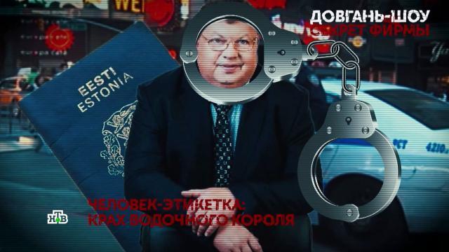 «Довгань-шоу. Секрет фирмы». 4серия.Украина, алкоголь, миллионеры и миллиардеры, расследование, табак, экономика и бизнес.НТВ.Ru: новости, видео, программы телеканала НТВ