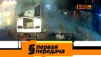 Выпуск от 29 августа 2021 года.ДТП савтобусами истраховка пассажиров, атакже — уникальный Mercedes 320D.НТВ.Ru: новости, видео, программы телеканала НТВ