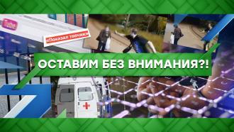 Выпуск от 30 августа 2021 года.Оставим без внимания?!НТВ.Ru: новости, видео, программы телеканала НТВ