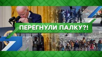Выпуск от 1сентября 2021года.Перегнули палку?!НТВ.Ru: новости, видео, программы телеканала НТВ