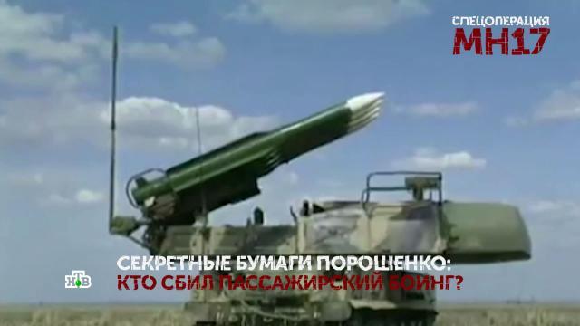 Выпуск от 5 сентября 2021 года.«Спецоперация MH17». 2серия.НТВ.Ru: новости, видео, программы телеканала НТВ