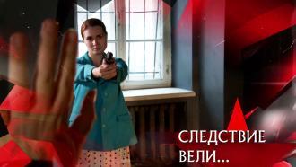 Выпуск от 5сентября 2021года.«Криминальный талант. Подлинная история».НТВ.Ru: новости, видео, программы телеканала НТВ