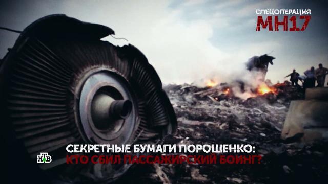 Выпуск от 5 сентября 2021 года.«Спецоперация MH17». 1серия.НТВ.Ru: новости, видео, программы телеканала НТВ