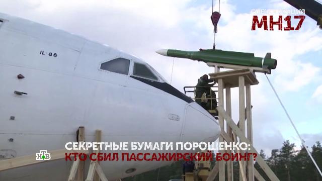 Выпуск от 5сентября 2021года.«Спецоперация MH17». 4серия.НТВ.Ru: новости, видео, программы телеканала НТВ