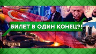 Выпуск от 3сентября 2021года.Билет в один конец?!НТВ.Ru: новости, видео, программы телеканала НТВ