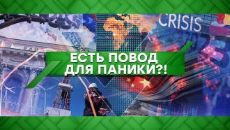 Выпуск от 6 сентября 2021 года.Есть повод для паники?!НТВ.Ru: новости, видео, программы телеканала НТВ