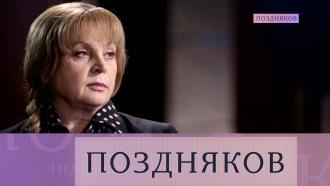 Элла Памфилова.Элла Памфилова.НТВ.Ru: новости, видео, программы телеканала НТВ