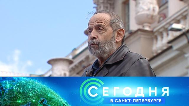 Сегодня в Санкт-Петербурге.НТВ.Ru: новости, видео, программы телеканала НТВ