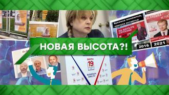 Выпуск от 8 сентября 2021 годв.Новая высота?!НТВ.Ru: новости, видео, программы телеканала НТВ