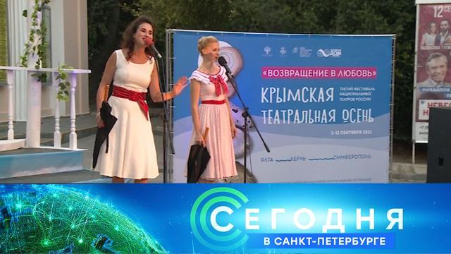 9 сентября2021 года. 19:20.9 сентября 2021 года. 19:20.НТВ.Ru: новости, видео, программы телеканала НТВ