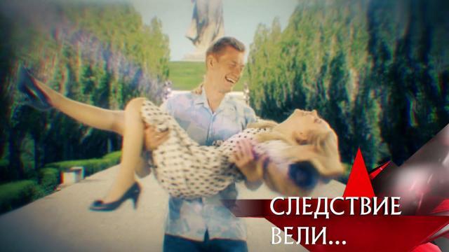Выпуск от 11 сентября 2021 года.«Цена измены».НТВ.Ru: новости, видео, программы телеканала НТВ