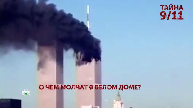 Выпуск от 12 сентября 2021 года.«Тайна 9/11». 1серия.НТВ.Ru: новости, видео, программы телеканала НТВ