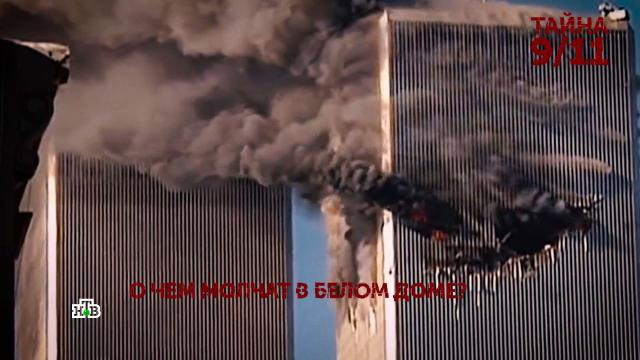 Выпуск от 12 сентября 2021 года.«Тайна 9/11». 2 серия.НТВ.Ru: новости, видео, программы телеканала НТВ