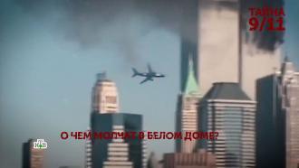 Выпуск от 12 сентября 2021 года.«Тайна 9/11». 3 серия.НТВ.Ru: новости, видео, программы телеканала НТВ