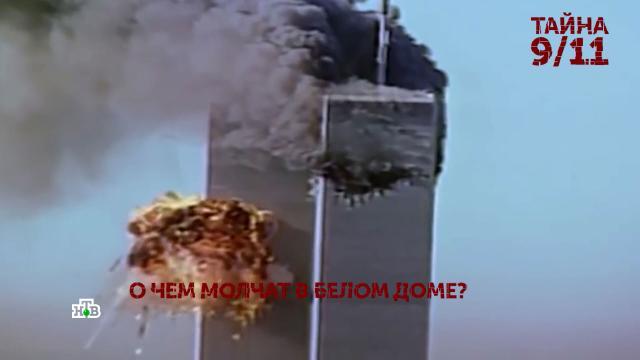Выпуск от 12сентября 2021года.«Тайна 9/11». 4серия.НТВ.Ru: новости, видео, программы телеканала НТВ