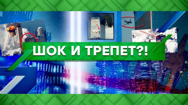 Выпуск от 10 сентября 2021 года.Шок итрепет?!НТВ.Ru: новости, видео, программы телеканала НТВ