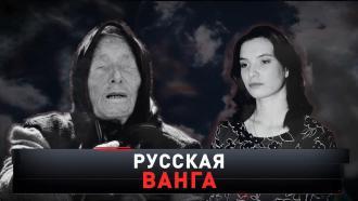«Русская Ванга».«Русская Ванга».НТВ.Ru: новости, видео, программы телеканала НТВ